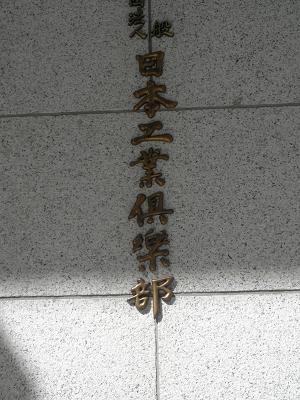 日本工業倶楽部A