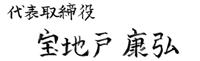代表取締役 宝地戸 康弘